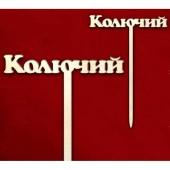 """Заготовка деревянная для украшения на шпажке """"Надпись """"Колючий"""", 1 шт., 15х21 см, арт. 141319"""