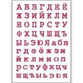 Трафарет Stamperia KSG308 Русский алфавит, 21х29,7 см