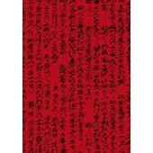 """Декупажная карта Stamperia DFG375 """"Иероглифы на красном"""", 50х70 см"""