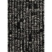 """Декупажная карта Stamperia DFG376 """"Иероглифы на чёрном"""", 50х70 см"""