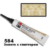 Контур универсальный Relief Paste, цвет 584 прозрачный с золотыми блёстками, Marabu, 20 мл