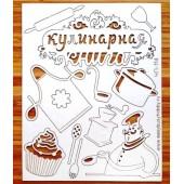 "Декоративный чипборд картонный ЧП-114 ""Кулинарная книга 2"", 15х19 см, EASY BUSY"