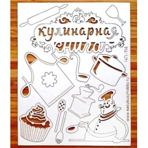 "Декоративный чипборд картонный ЧП-114 ""Кулинарная книга 2"" EASY BUSY, 15х19 см"